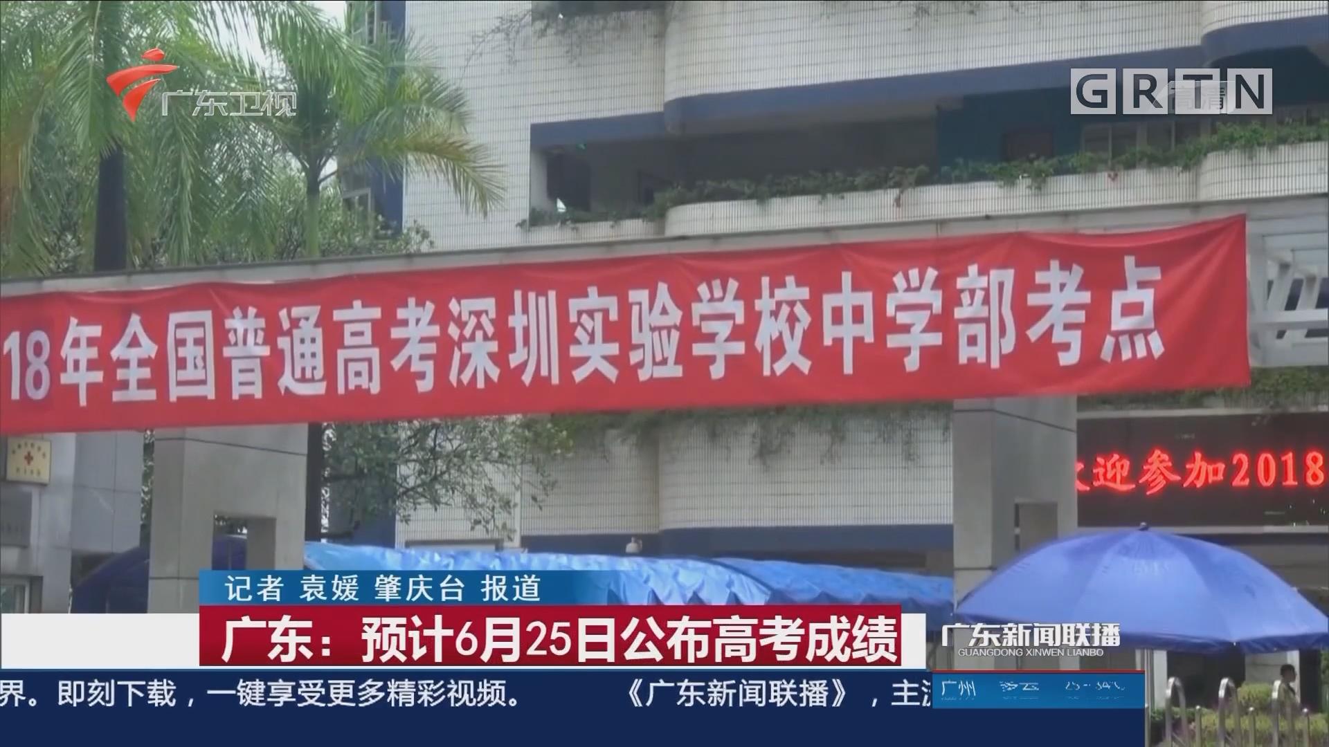 广东:预计6月25日公布高考成绩