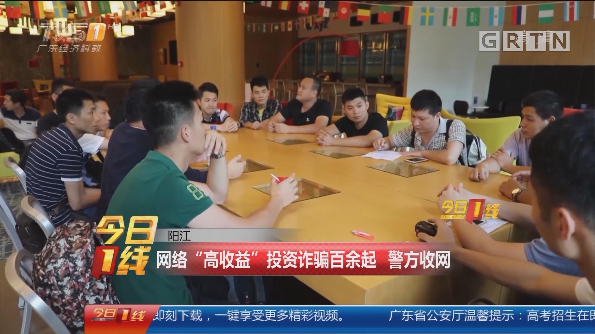 """阳江:网络""""高收益""""投资诈骗百余起 警方收网"""