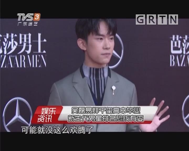 吴磊易烊千玺高中毕业 新生代男星排名恐防有变