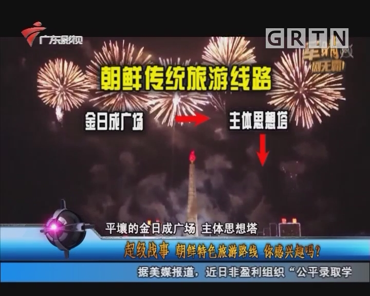 [2018-06-19]军晴剧无霸:超级战事:朝鲜特色旅游线路 你感兴趣吗?