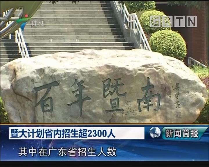 暨大计划省内招生超2300人