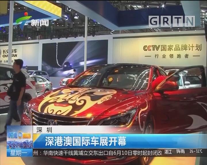 深圳:深港澳国际车展开幕