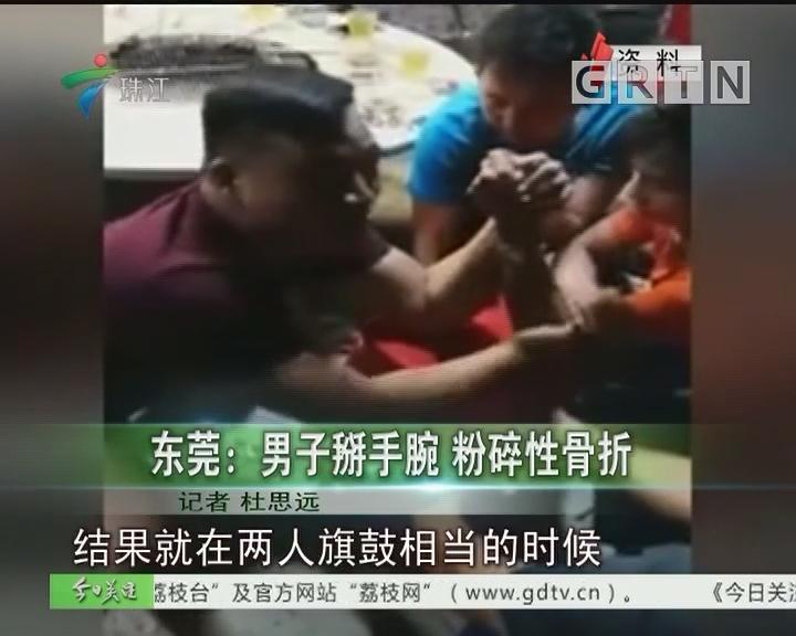 东莞:男子掰手腕 粉碎性骨折
