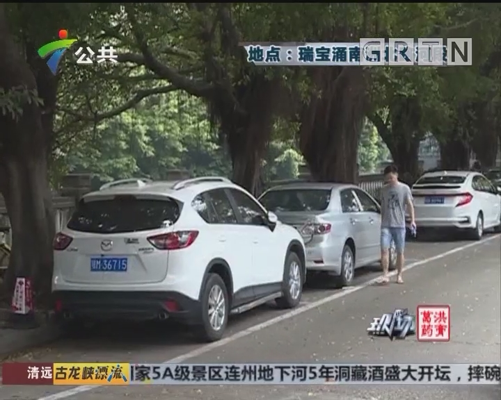 广州:瑞宝涌河岸绿道遭占用 变成停车场