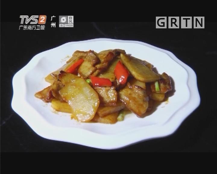 沙葛炒五花肉