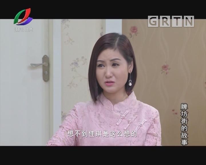 [2018-06-07]牌坊街的故事:文斌求婚
