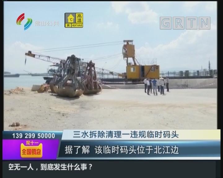 佛山:三水拆除清理一违规临时码头