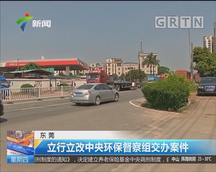 东莞:立行立改中央环保督察组交办案件