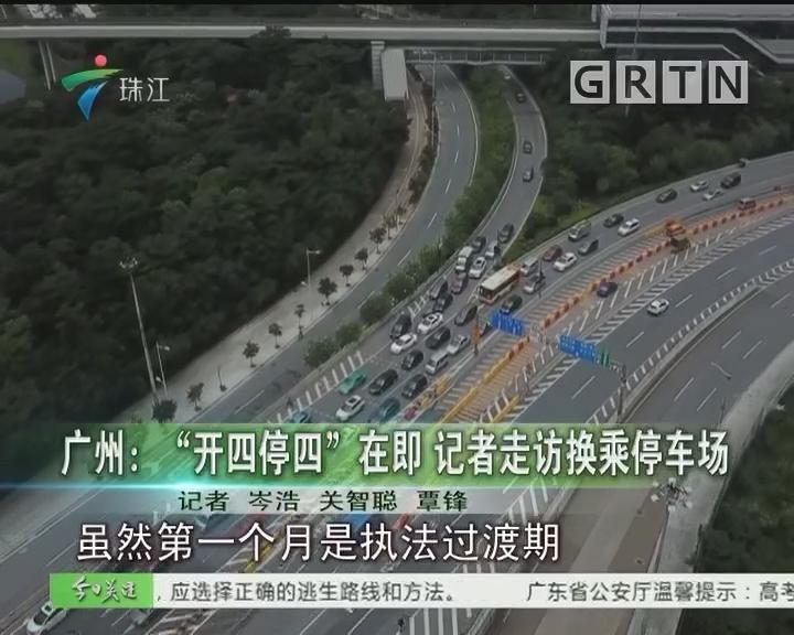 """广州:""""开四停四""""在即 记者走访换乘停车场"""