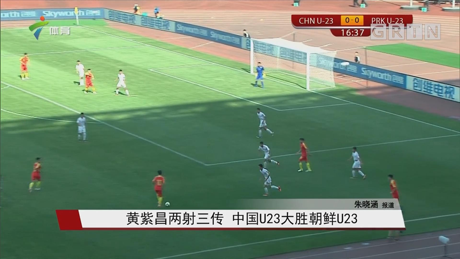 黄紫昌两射三传 中国U23大胜朝鲜U23