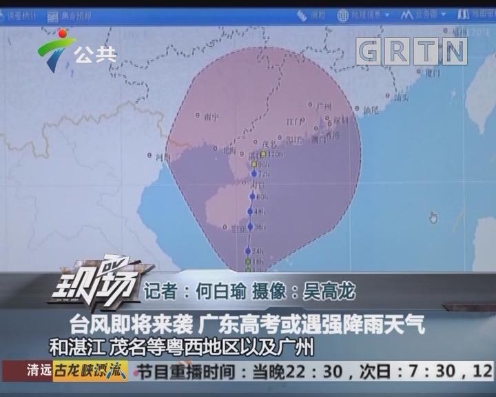 台风即将来袭 广东高考或遇强降雨天气
