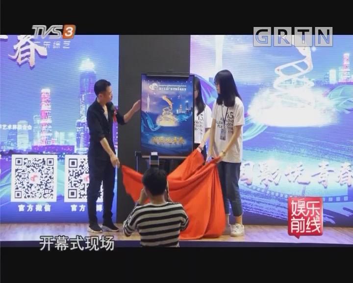 第十五届广州大学生电影节正式开幕