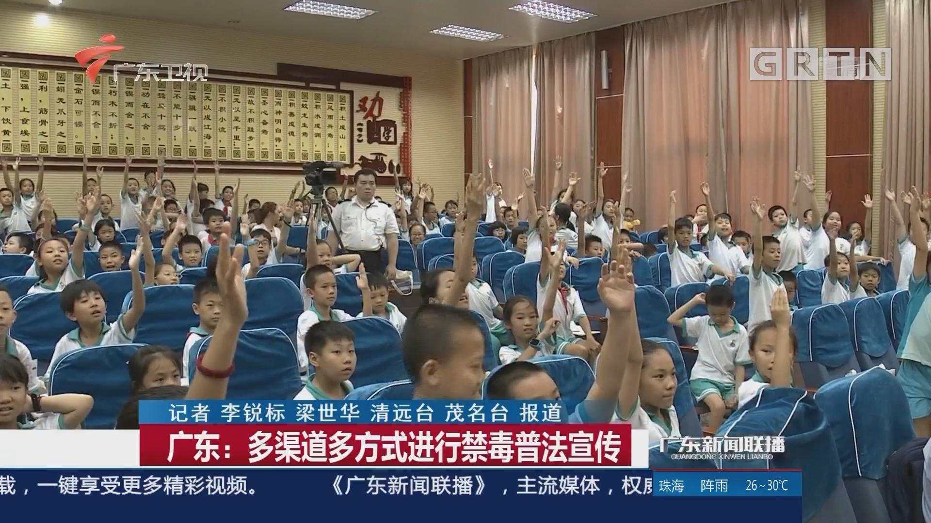 广东:多渠道多方式进行禁毒普法宣传