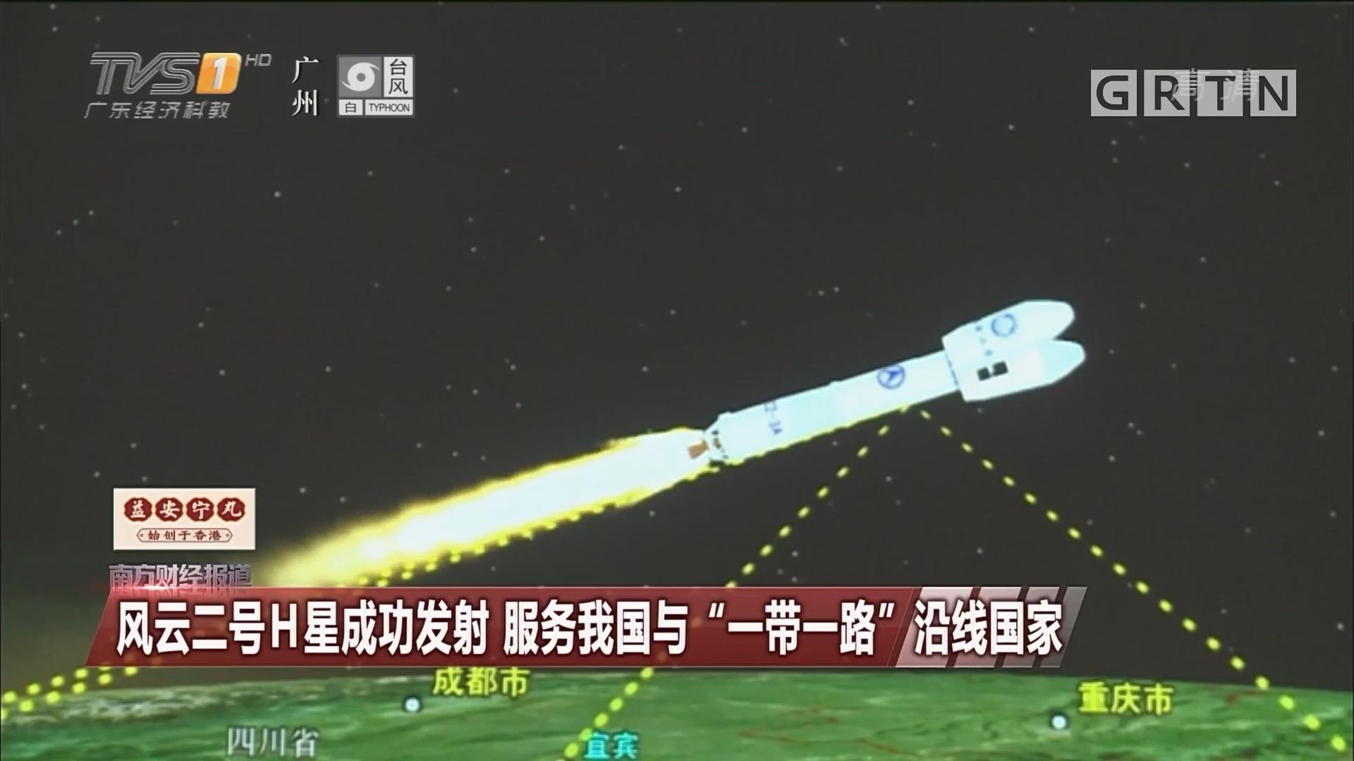 """风云二号H星成功发射 服务我国与""""一带一路""""沿线国家"""