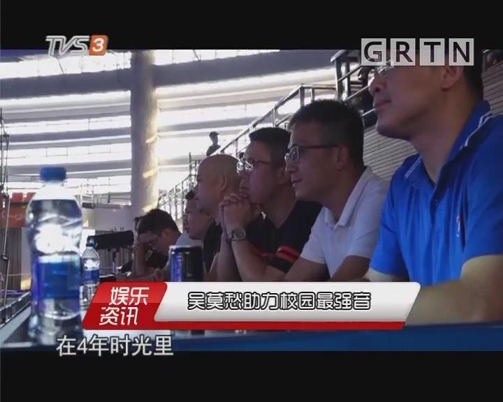 吴莫愁助力校园最强音