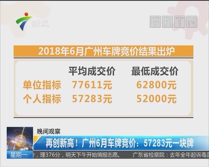 再创新高! 广州6月车牌竞价:57283元一块牌