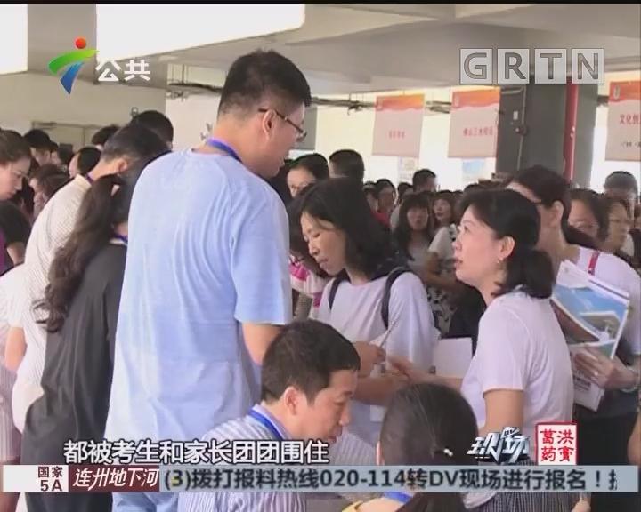 广东19高校联盟招生咨询 考生家长看过来