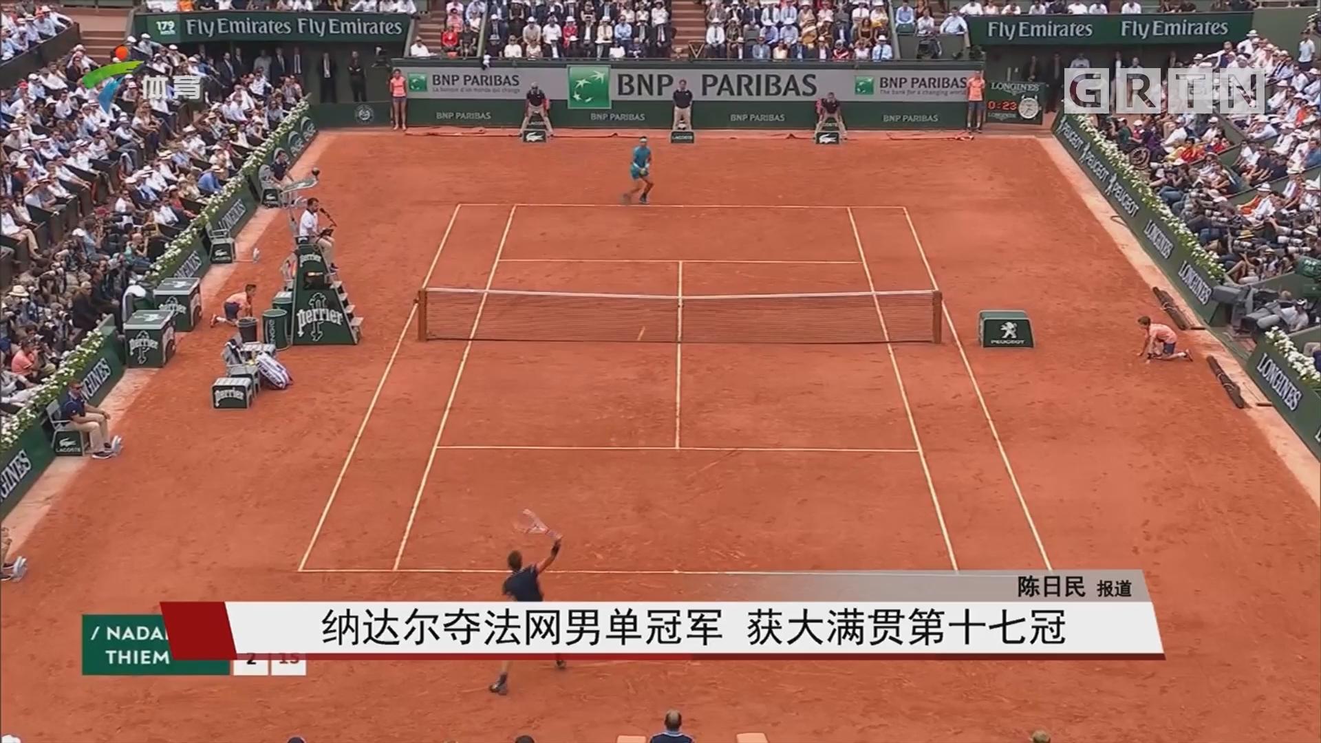 纳达尔夺法网男单冠军 获大满贯第十七冠