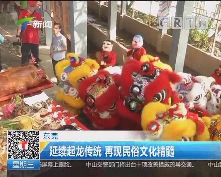 东莞:延续起龙传统 再现民俗文化精髓