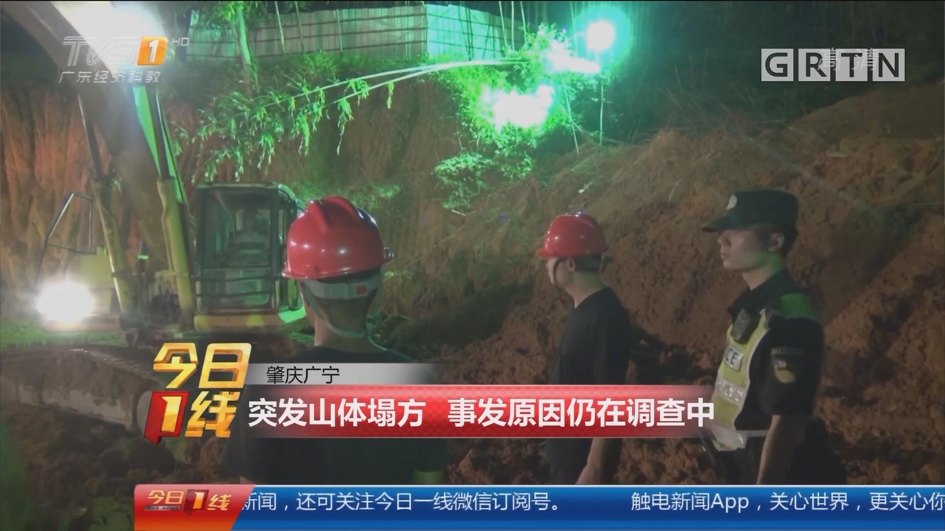 肇庆广宁:突发山体塌方 事发原因仍在调查中