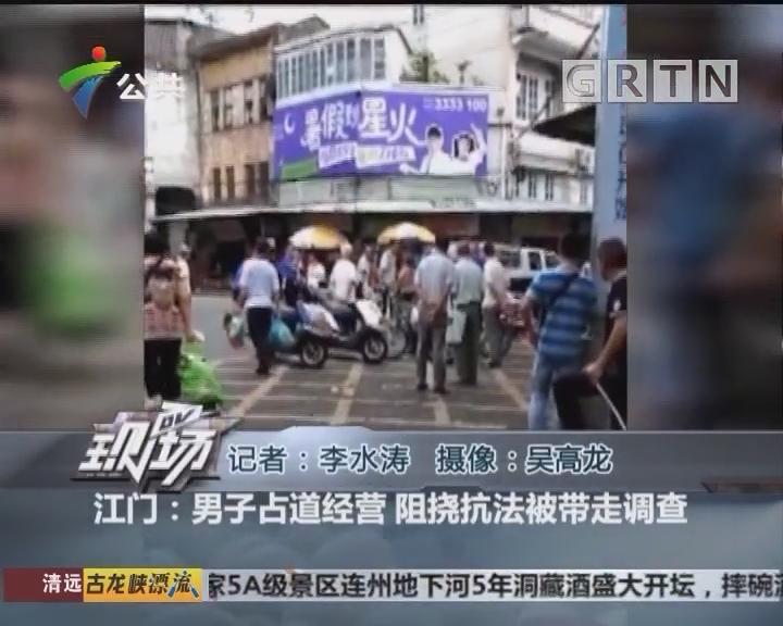 江门:男子占道经营 阻挠抗法被带走调查