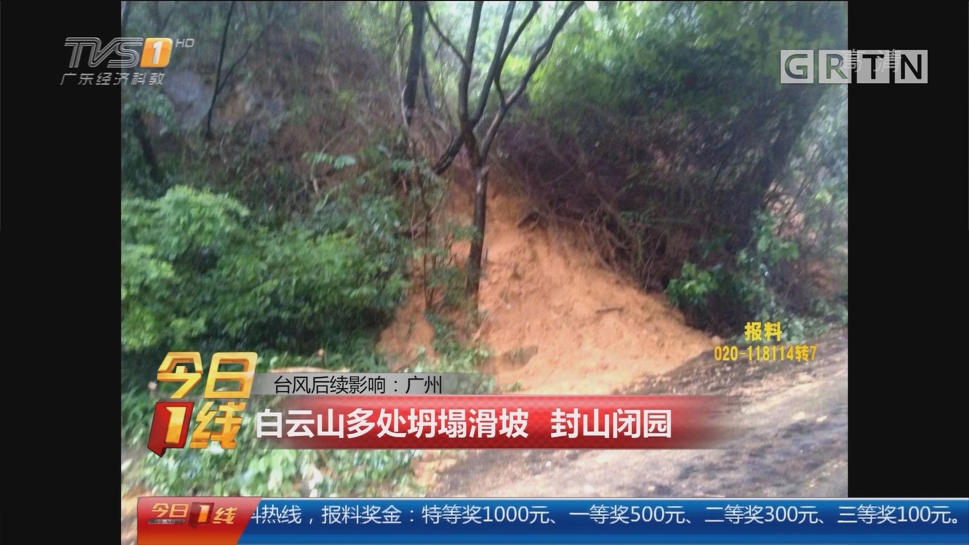 台风后续影响:广州 白云山多处坍塌滑坡 封山闭园