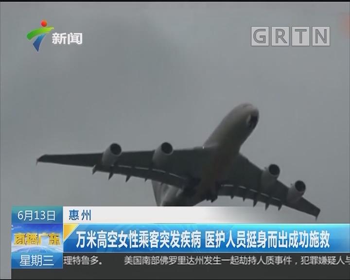 惠州:万米高空女性乘客突发疾病 医护人员挺身而出成功施救
