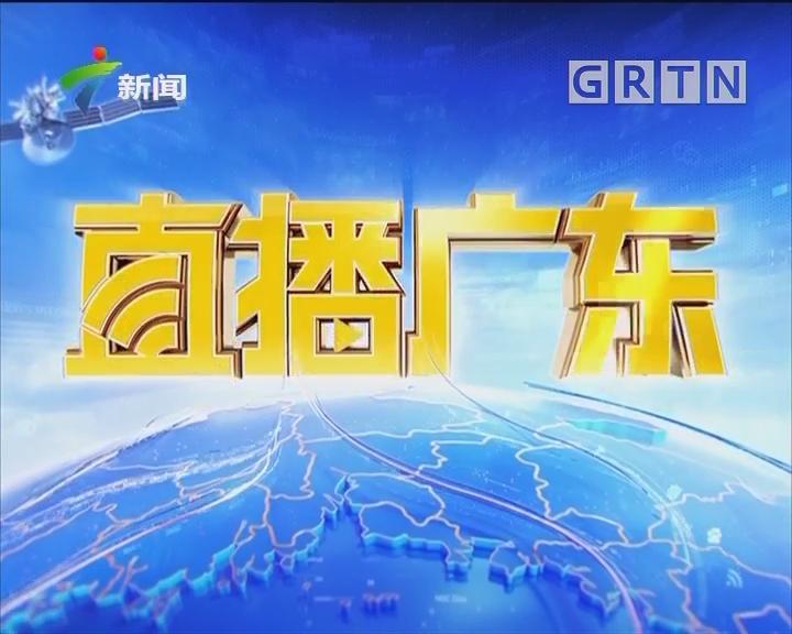 """[2018-06-13]直播广东:广东:进入""""龙舟水""""期 注意防范地质灾害"""