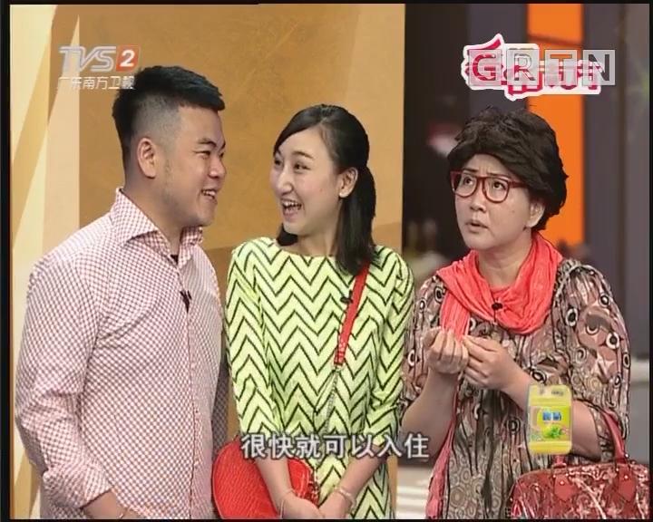 [2018-06-15]都市笑口组:借钱睇楼