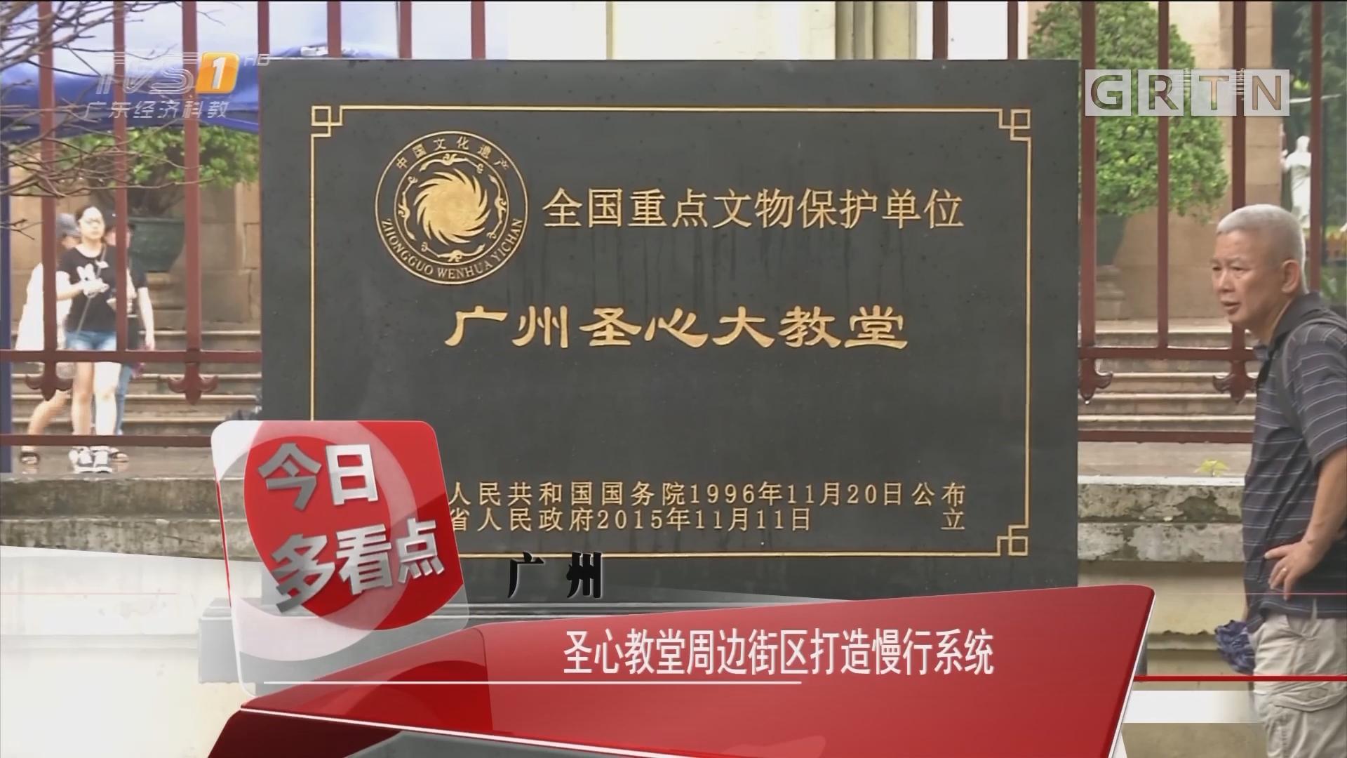 广州:圣心教堂周边街区打造慢行系统