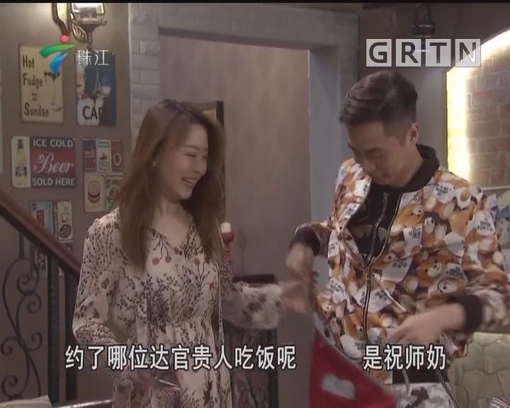[2018-06-17]外来媳妇本地郎:吃相看人品(下)