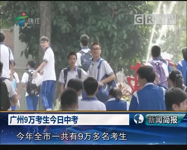 广州9万考生今日中考