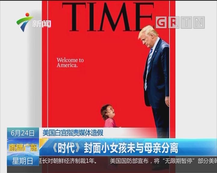 美国白宫指责媒体造假:《时代》封面小女孩未与母亲分离