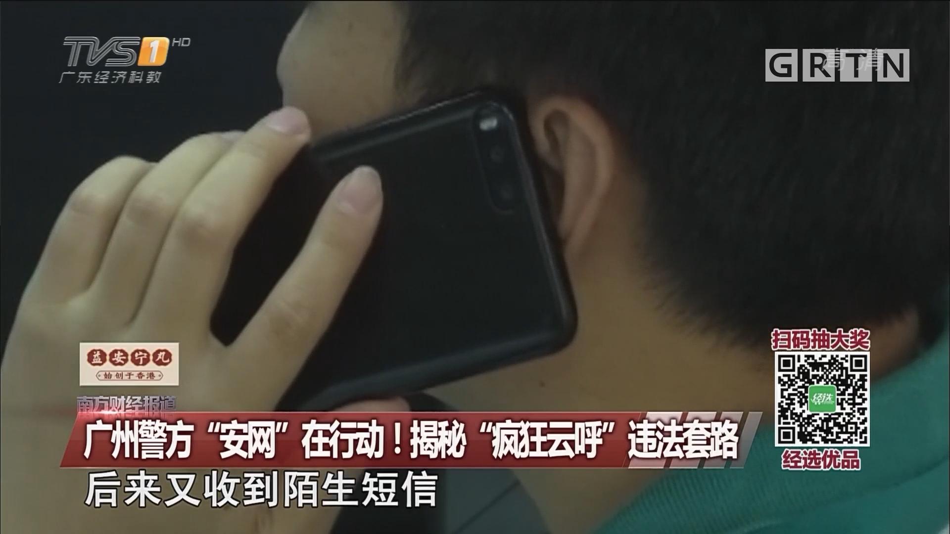 """广州警方""""安网""""在行动!揭秘""""疯狂云呼""""违法套路"""