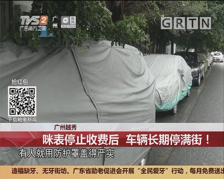 广州越秀:咪表停止收费后 车辆长期停满街!