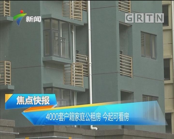 4000套户籍家庭公租房 今起可看房