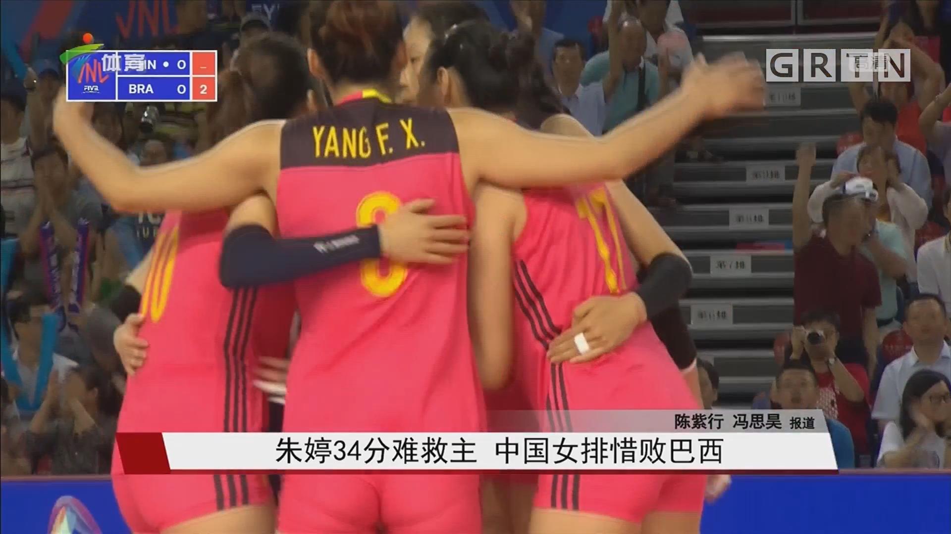 朱婷34分难救主 中国女排惜败巴西