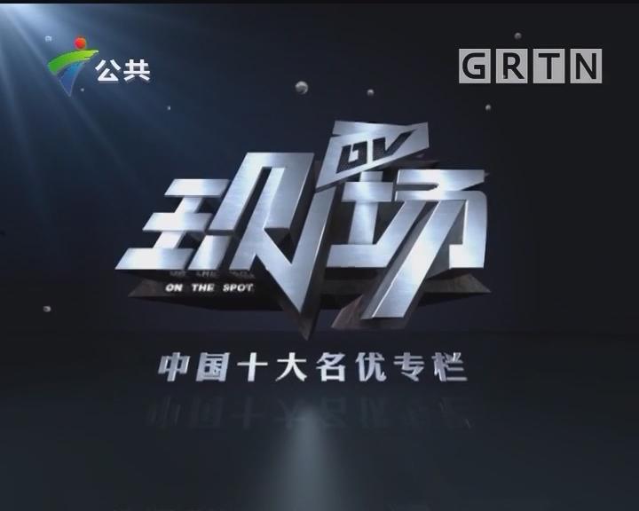 [2018-06-10]DV现场:广州:雨水倒灌车库被浸 酒店员工被困9小时