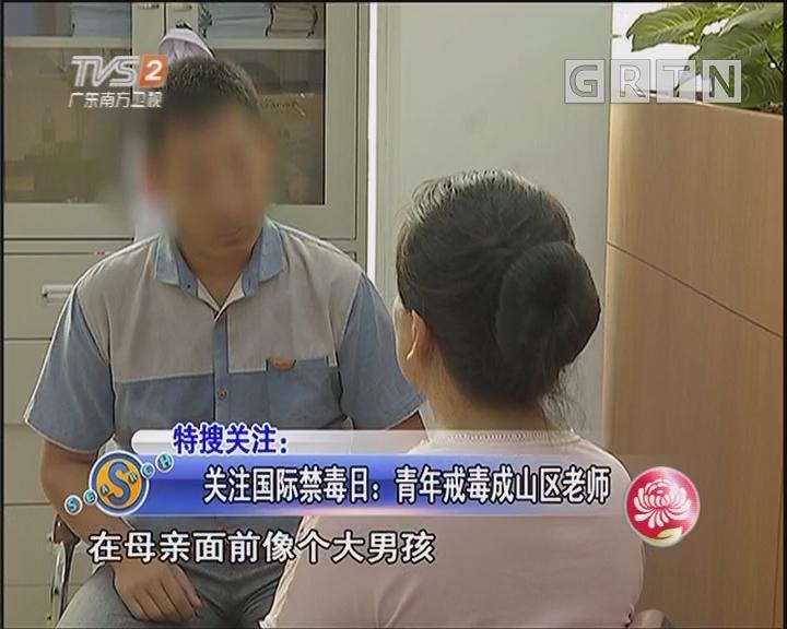 特搜关注:关注国际禁毒日:青年戒毒成山区教师