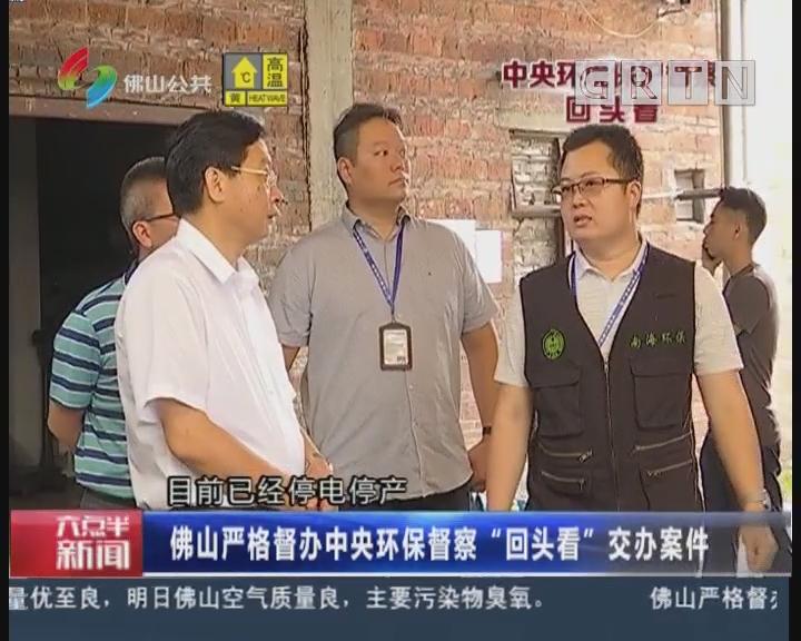 """[2018-06-10]六点半新闻:佛山严格督办中央环保督察""""回头看"""
