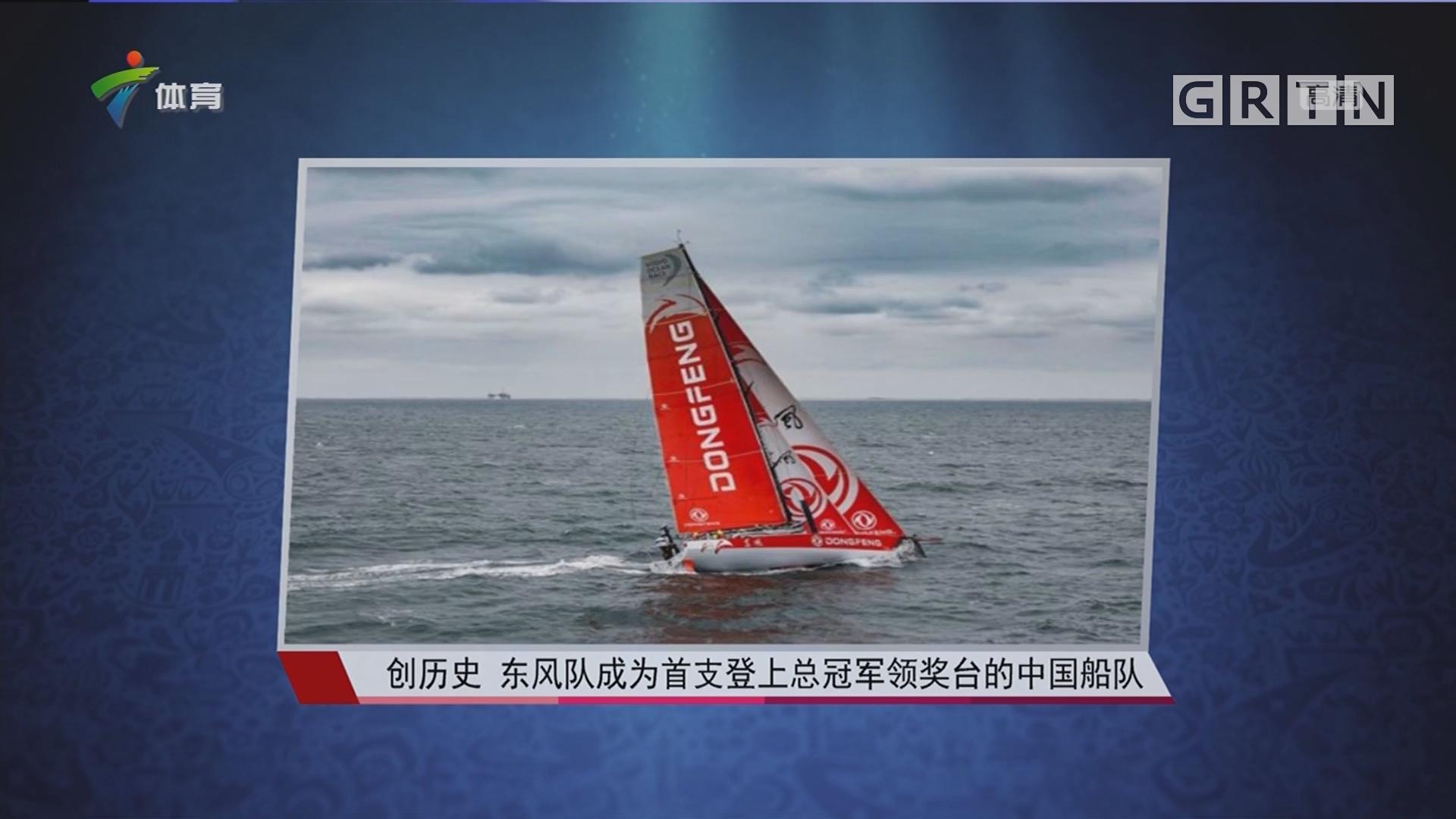 创历史 东风队成为首支登上总冠军领奖台的中国船队