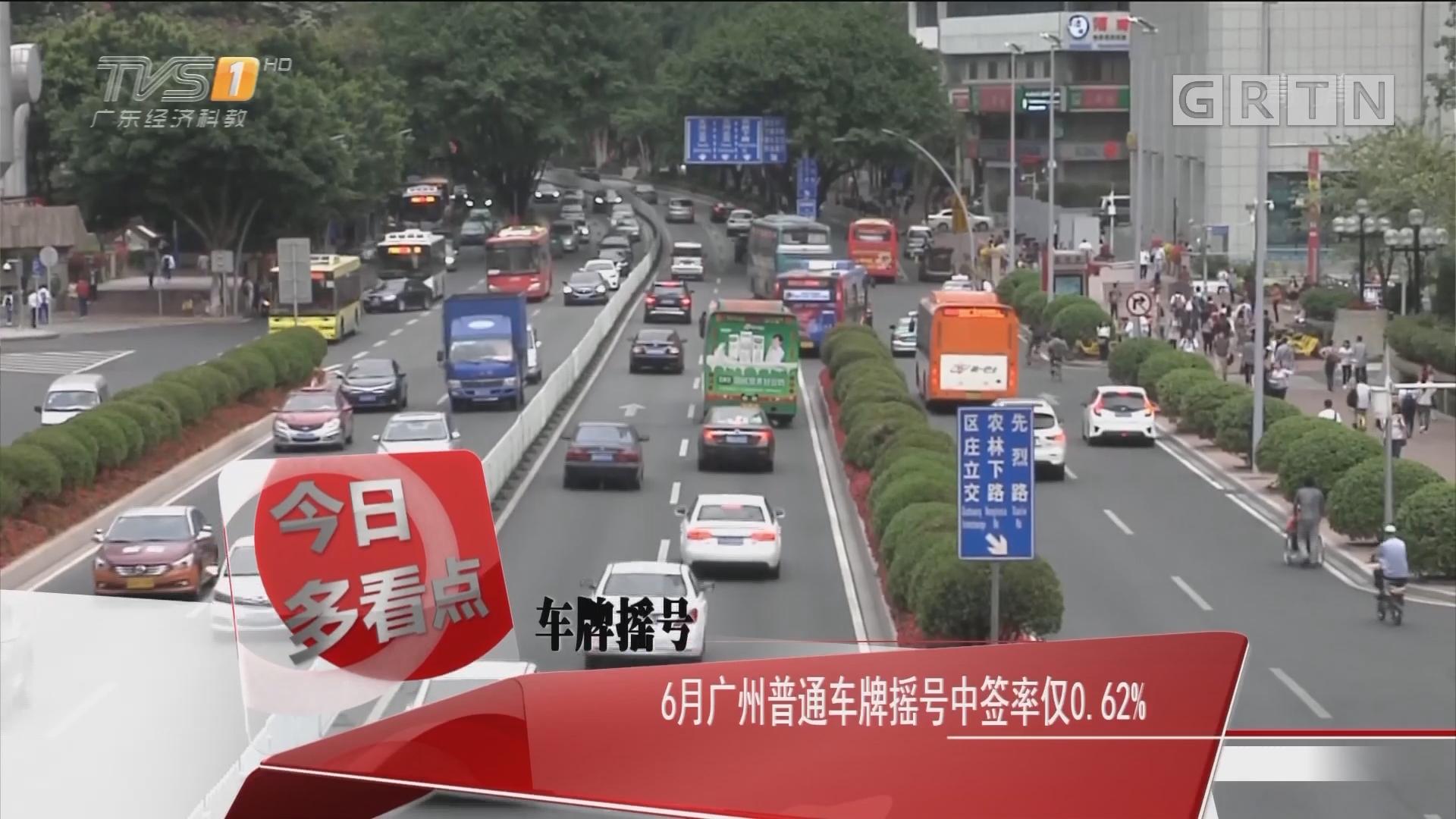 车牌摇号:6月广州普通车牌摇号中签率仅0.62%