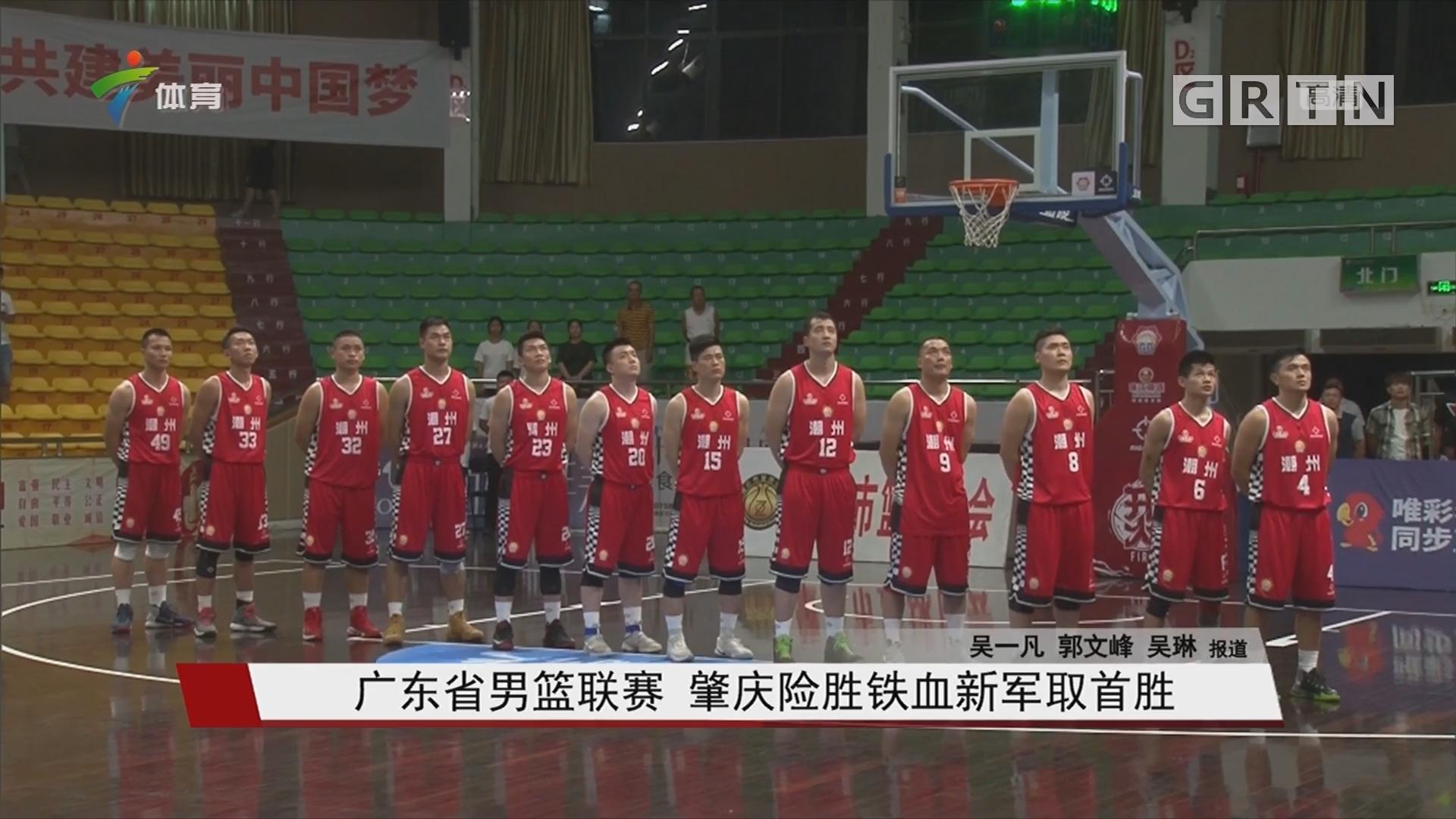 广东省男篮联赛 肇庆险胜铁血新军取首胜