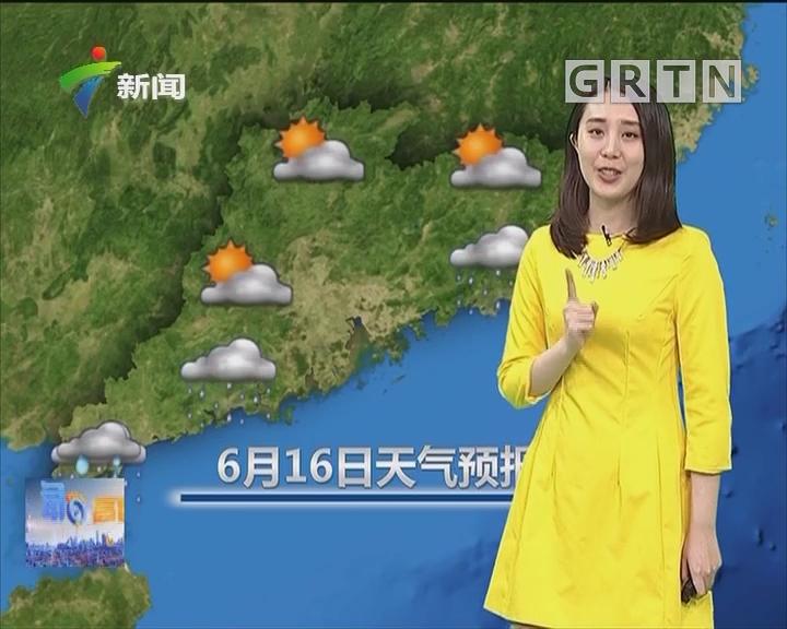 20180616天气预报