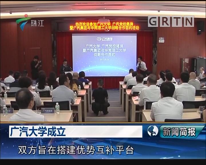 广汽大学成立
