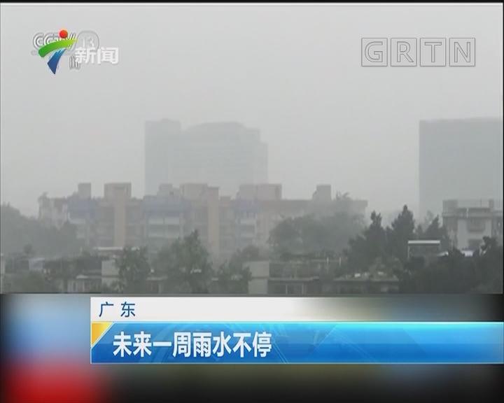 广东:未来一周雨水不停