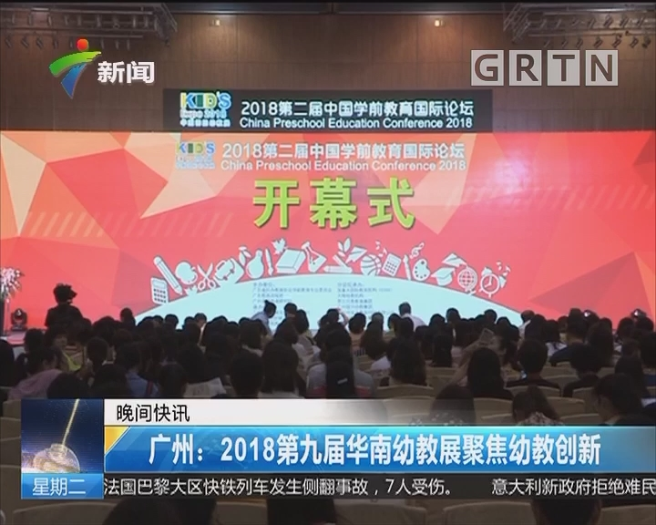 广州:2018第九届华南幼教展聚焦幼教创新