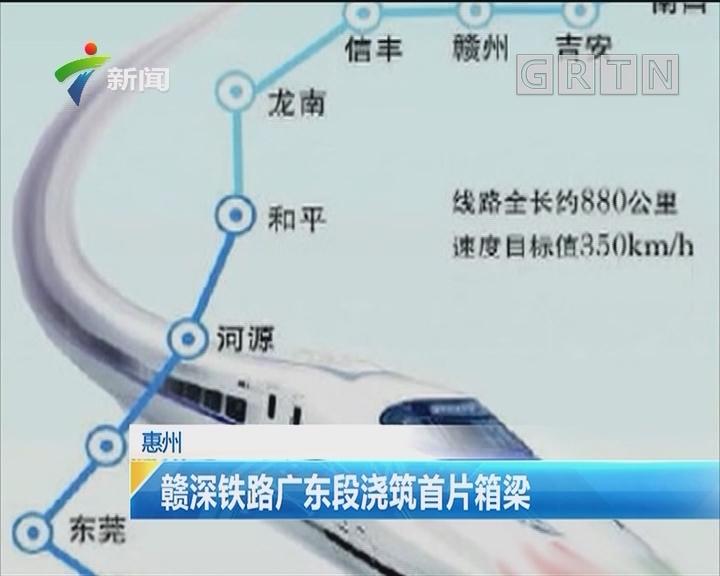 惠州:赣深铁路广东段浇筑首片箱梁