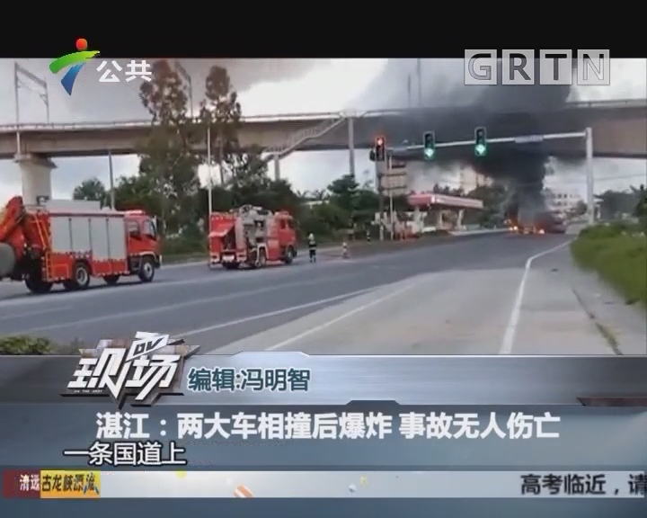 湛江:两大车相撞后爆炸 事故无人伤亡