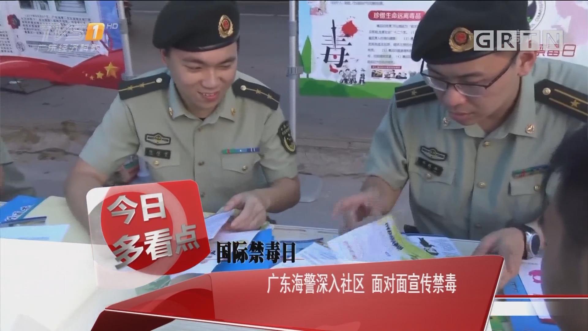 国际禁毒日:广东海警深入社区 面对面宣传禁毒